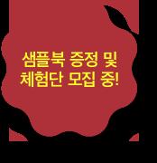 샘플북 증정 및 체험단 모집 중!